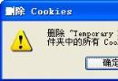 怎样删除Cookies 图片教程