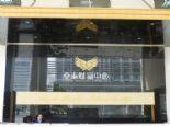 亚泰财富中心图片