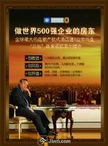 500强酒店入驻常州