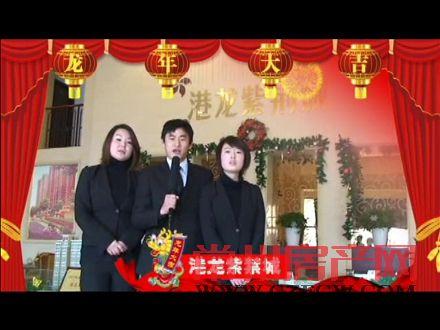 港龙紫荆城的视频