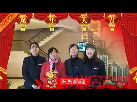 东方尚院的视频