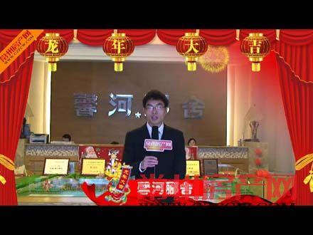 馨河郦舍的视频