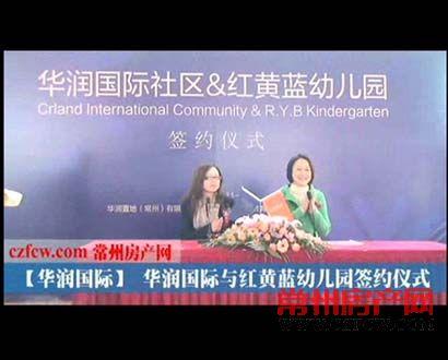 华润国际社区的视频
