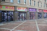 宝龙城市广场