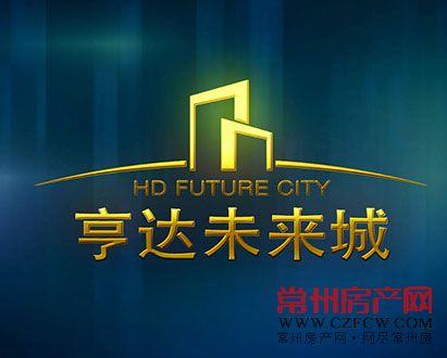 亨达未来城的视频