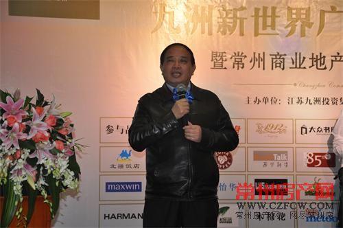 江苏九洲投资集团董事长刘灿放先生致辞