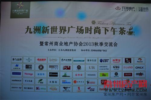 九洲新世界时尚下午茶暨常州商业地产协会2013秋季交流会