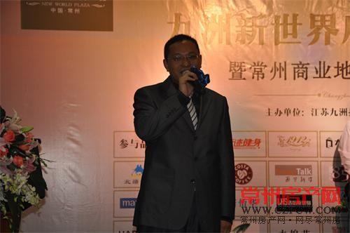 常州商业地产协会会长樊孝龙先生致辞