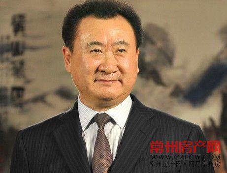 王健林:万达将推1-2家上市公司