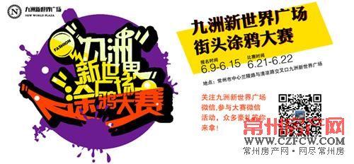 九洲新世界广场街头涂鸦大赛
