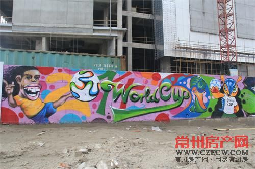 【九洲新世界】常州街头最大涂鸦墙现身 梦想与世界杯同在