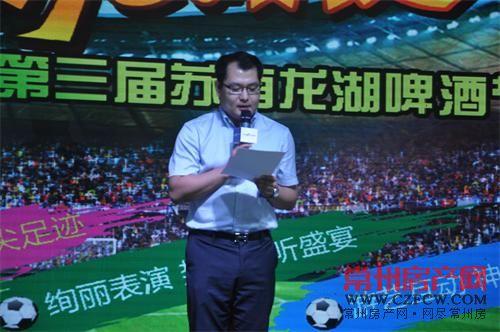 邵总上台致辞,对苏南龙湖5周年进行了回顾和未来展望