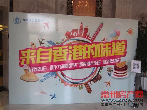【九洲新世界】九洲牵手香港老饭店 7.20夏日消暑纵享甜蜜