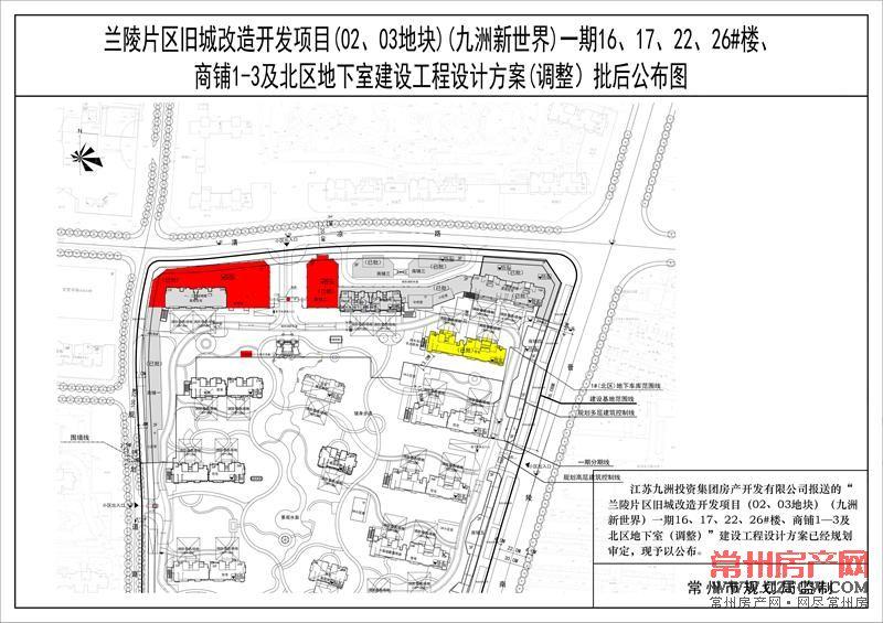 九洲新世界一期16、17、22、26#楼、商铺1-3及北区地下室建设工程设计方案(调整)批后公布图