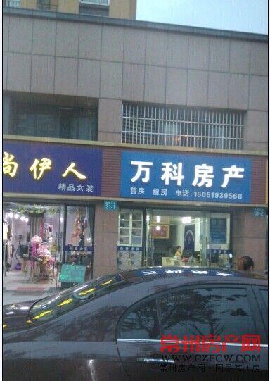 万科房产蓝港店