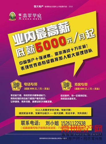 招聘信息:中国地产十强诚聘 底薪5000元/月起