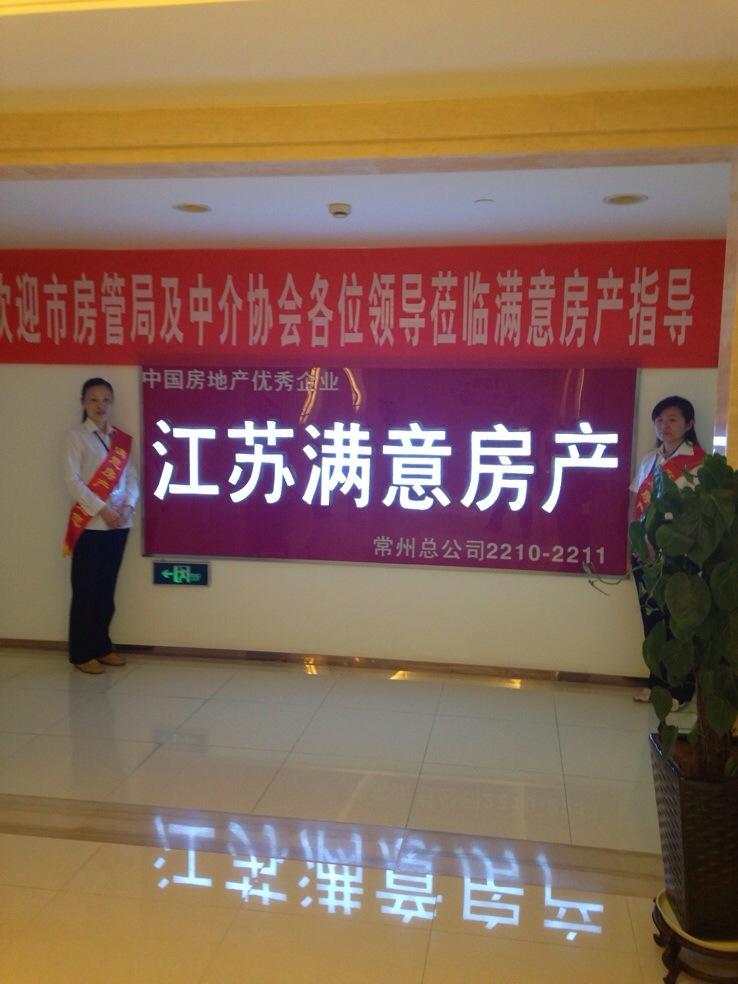江苏满意房产代理有限公司