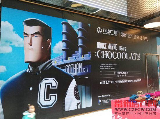 I.T旗下CHOCOOLATE首入常州 新北万达品牌大调整