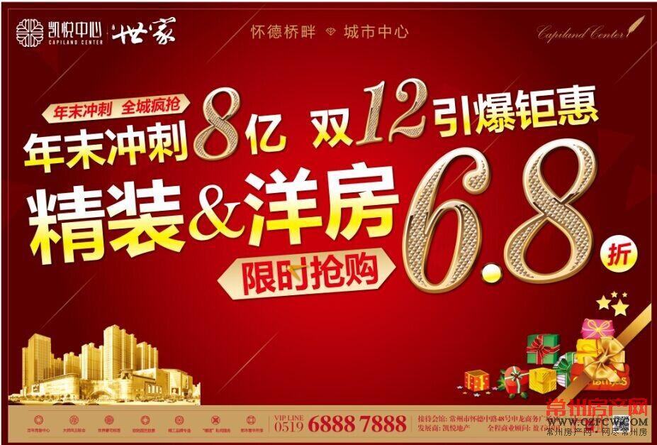 凯悦中心:双12引爆钜惠 精装&洋房6.8折限时抢购