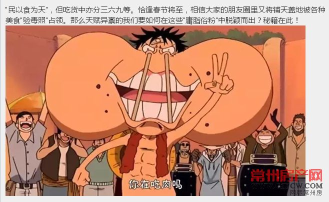 如何在春节成为朋友圈中的最高Bigger吃货?快快快快快快快学起来!