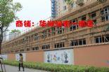 华润国际社区图片