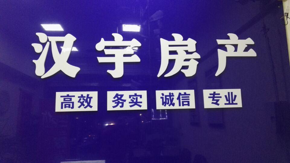 汉语房产有限公司