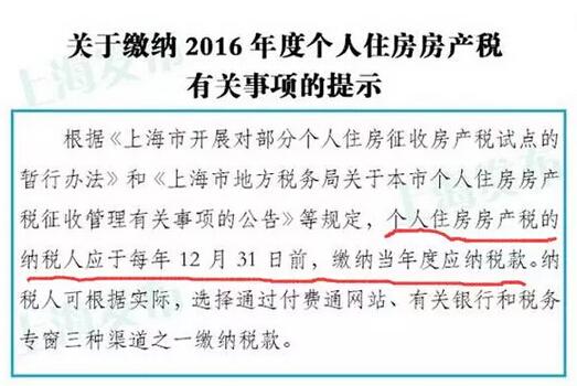 房主哭了,上海房产税说来就来,500万的房子一年要交2万的税!