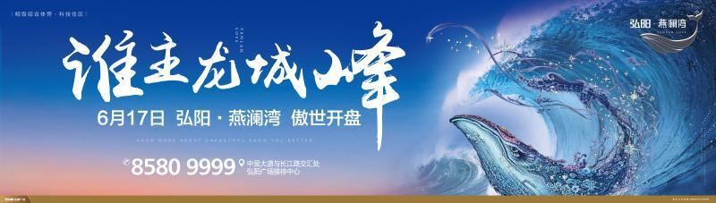 【弘阳・燕澜湾】谁主龙城峰?燕澜湾6月17日傲世开盘