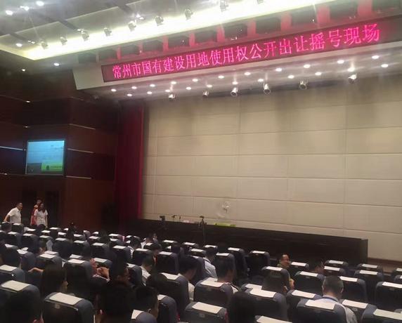溢价35%!重庆华宇首入常州 竞得田家炳北侧地块!