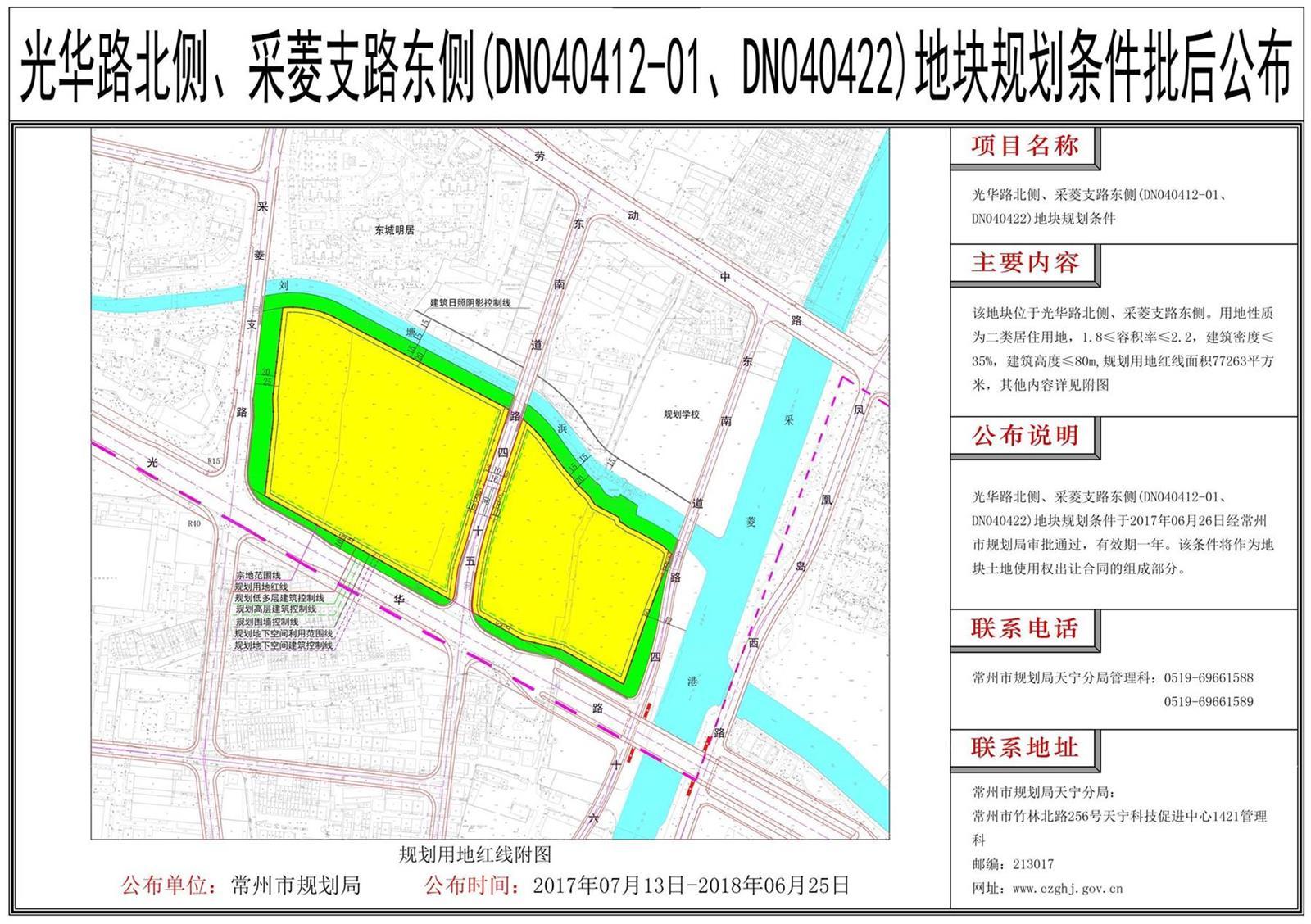 刘塘浜南侧地块即将上市 高成蓝色港湾四期商住规划变更