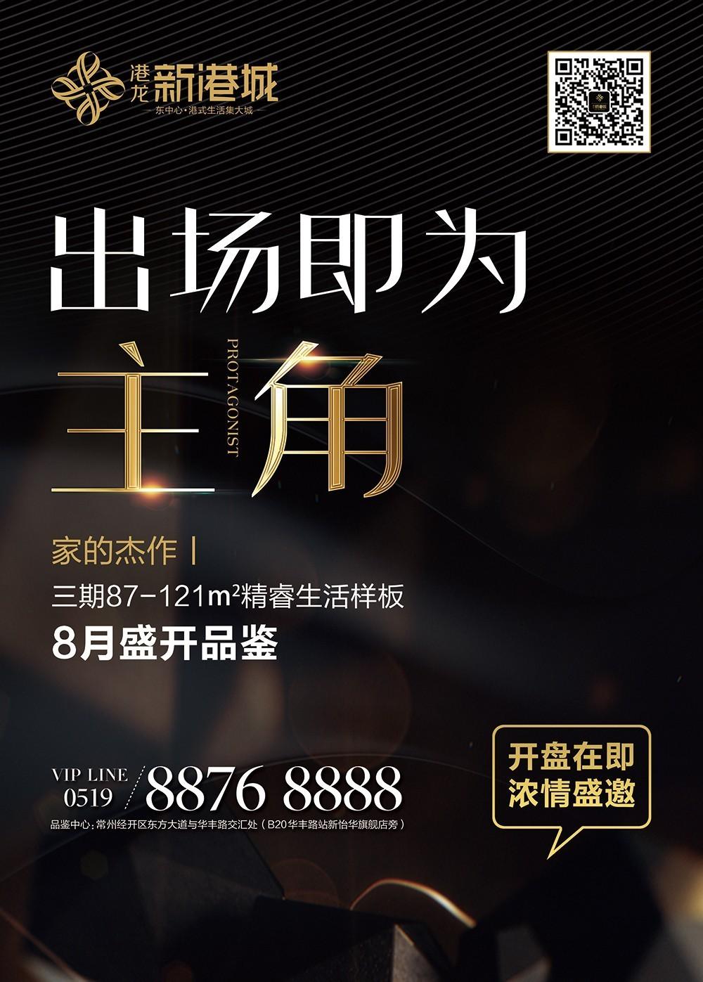 【港龙新港城】常州东大门即将放大招 三期8月盛启