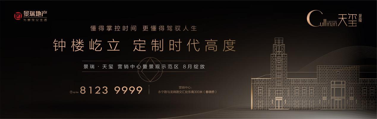 【景瑞・天玺】钟楼屹立 定制时代高度 营销中心暨景观示范区8月绽放