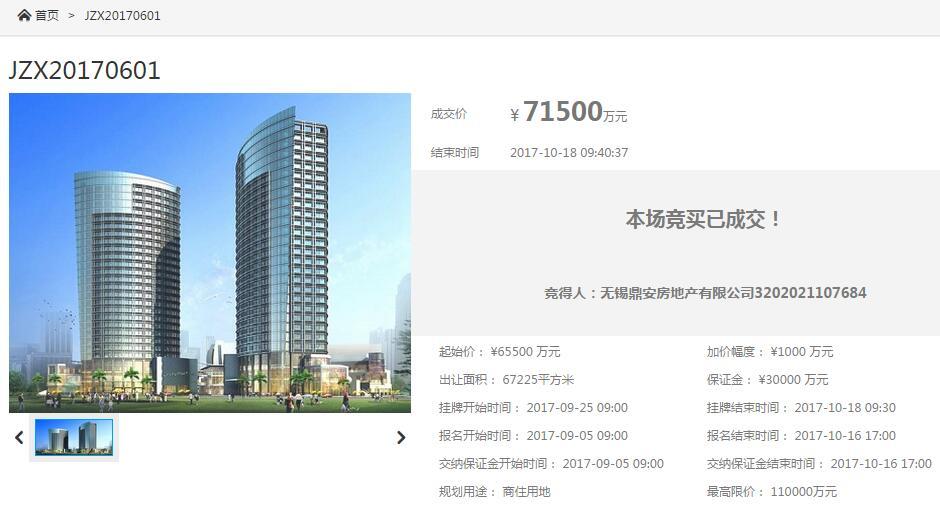 楼面价4834.5元/�O!万科竞得薛家薛冶路以西瀛平路南侧地块!