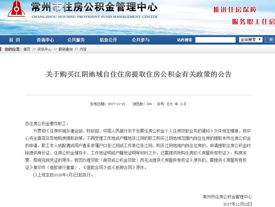 常州公积金管理中心出台新规 限制非江阴市民提取公积金购买江阴住房