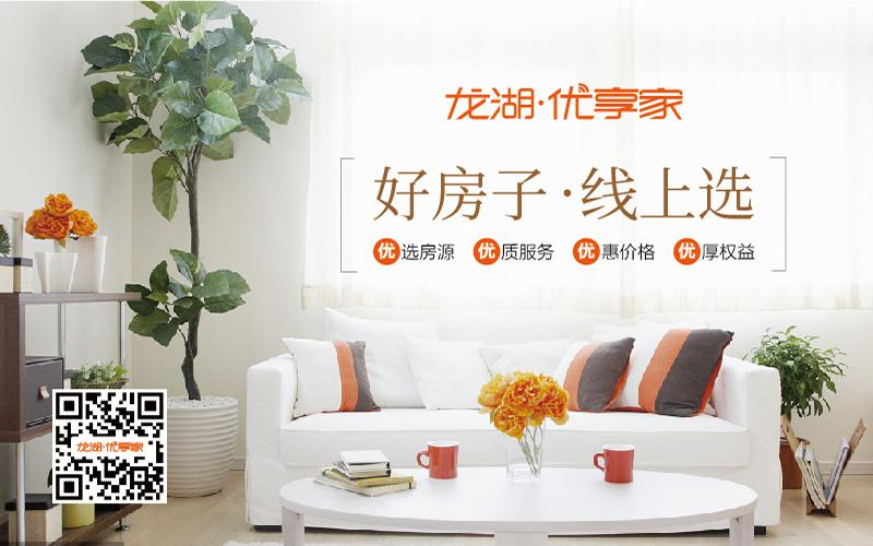 龙湖・优享家购房平台上线 开创房企网络直营新模式