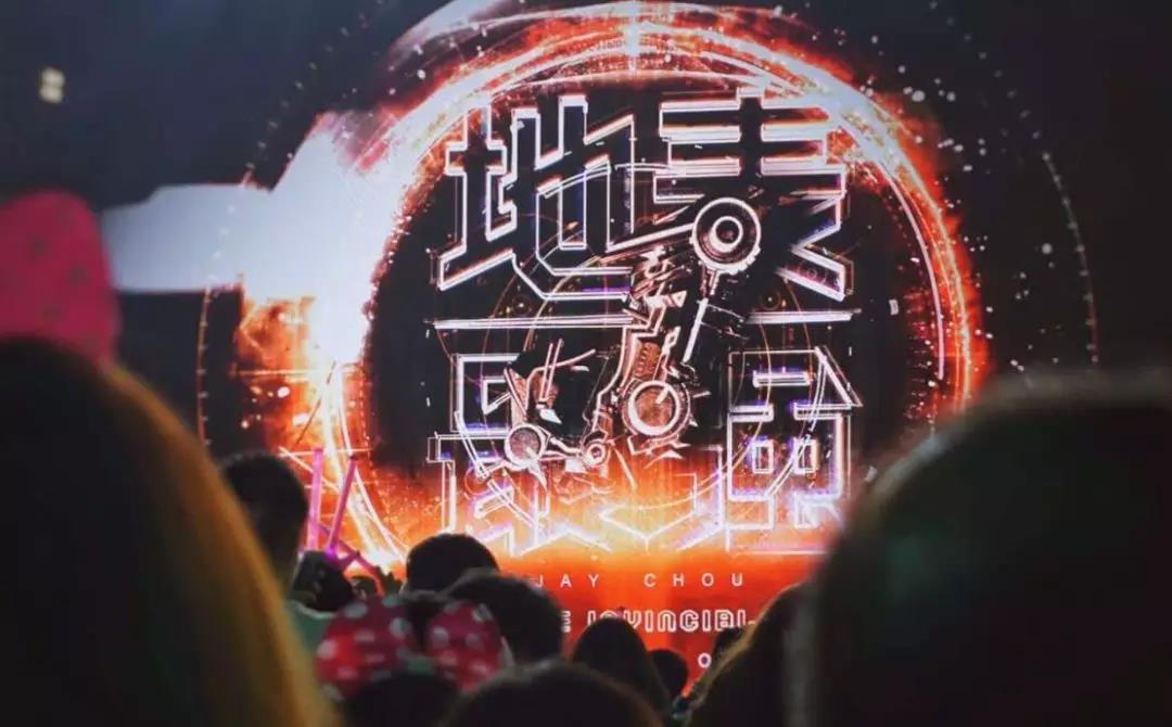 【弘阳・燕澜风华】免费|弘阳送你去看周杰伦演唱会!