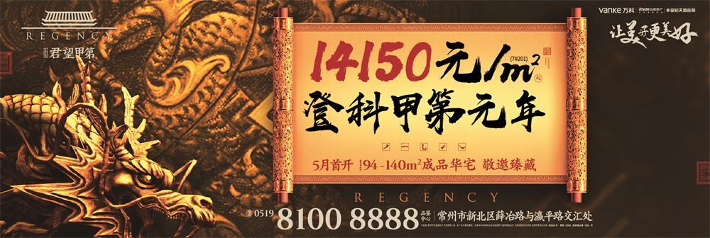 【万科・弘阳丨君望甲第】5月即将惊喜首开 单价14150元/�O起引爆常州