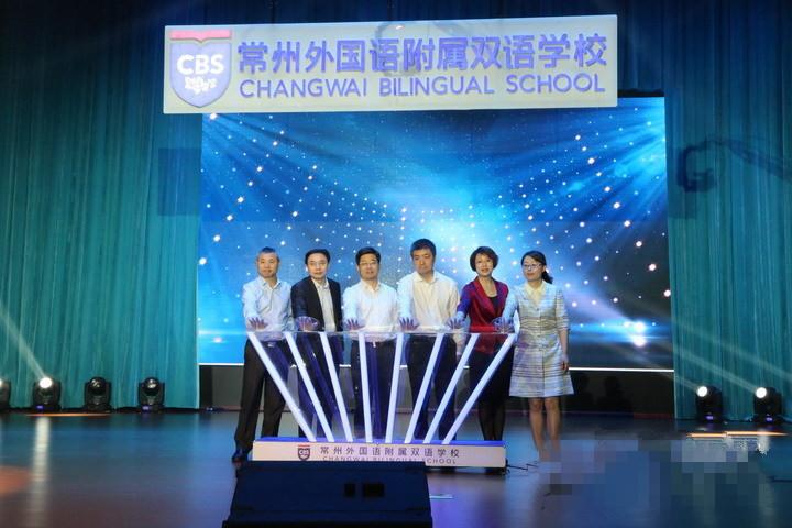 贯通幼儿园至高中 常外附属双语学校揭牌