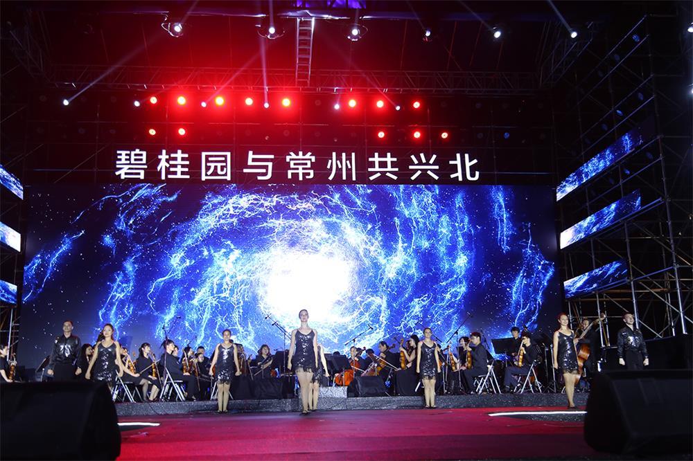 【碧桂园】2018常州双铁经济发展峰会暨碧桂园大型交响音乐会盛大举行