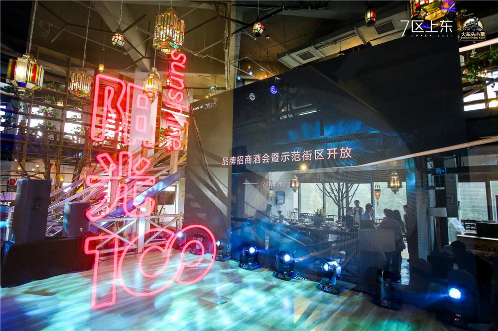 未来可见!7区上东品牌招商酒会暨示范街区开放圆满落幕