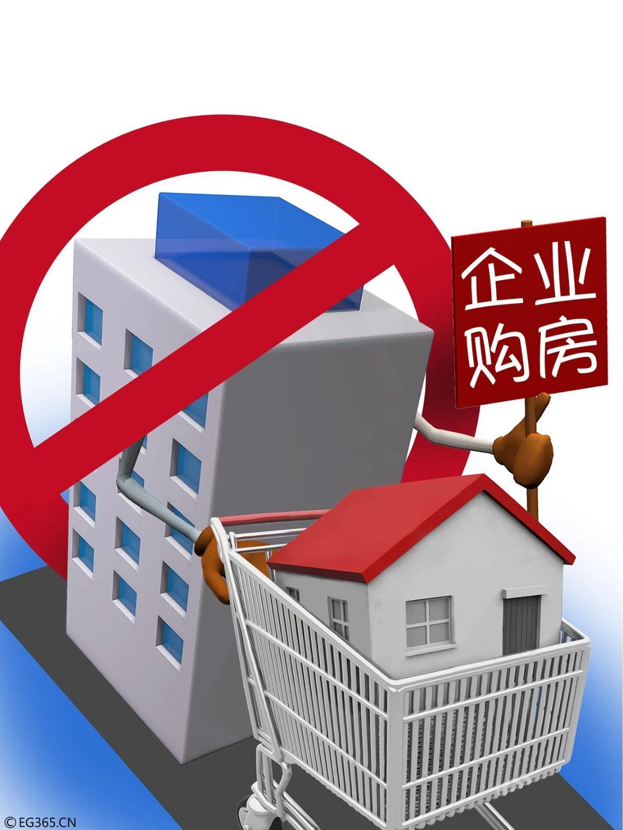 南京成为第7个限制企业购商品住房城市 企业限购或蔓延