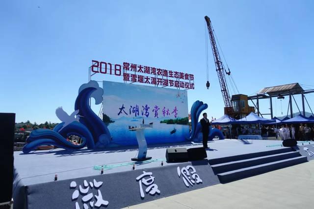 2018年常州太湖湾农渔生态美食节暨雪堰太�杩�湖节启动仪式开幕!