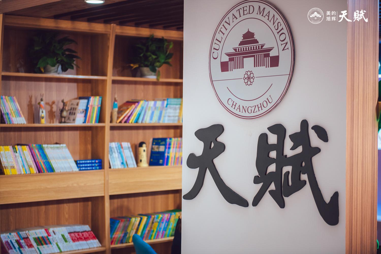 【美的旭辉天赋】一座天赋书院,唤起常州的文化觉醒