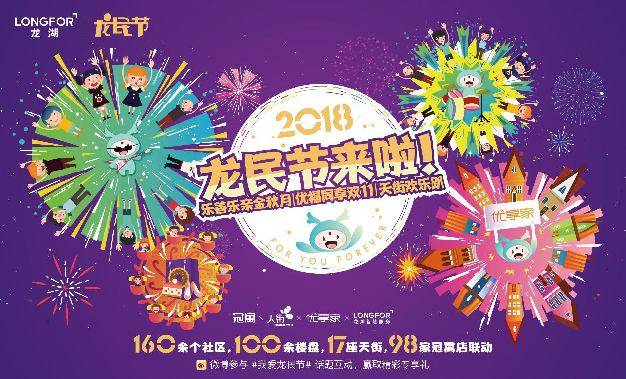 龙湖集团2018龙民节隆重开幕 无限优惠畅享 龙民盛大狂欢