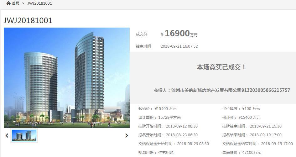 美的翰林府旁再拿新地 楼面价4884元/�O溢价率9.7%