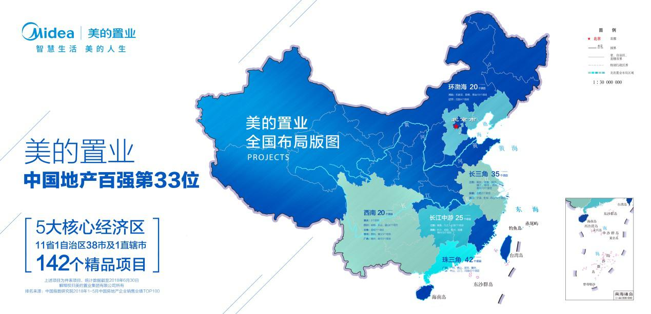 美的置业宣布香港主板上市计划:明日起公开发售 预计10月11日挂牌上市