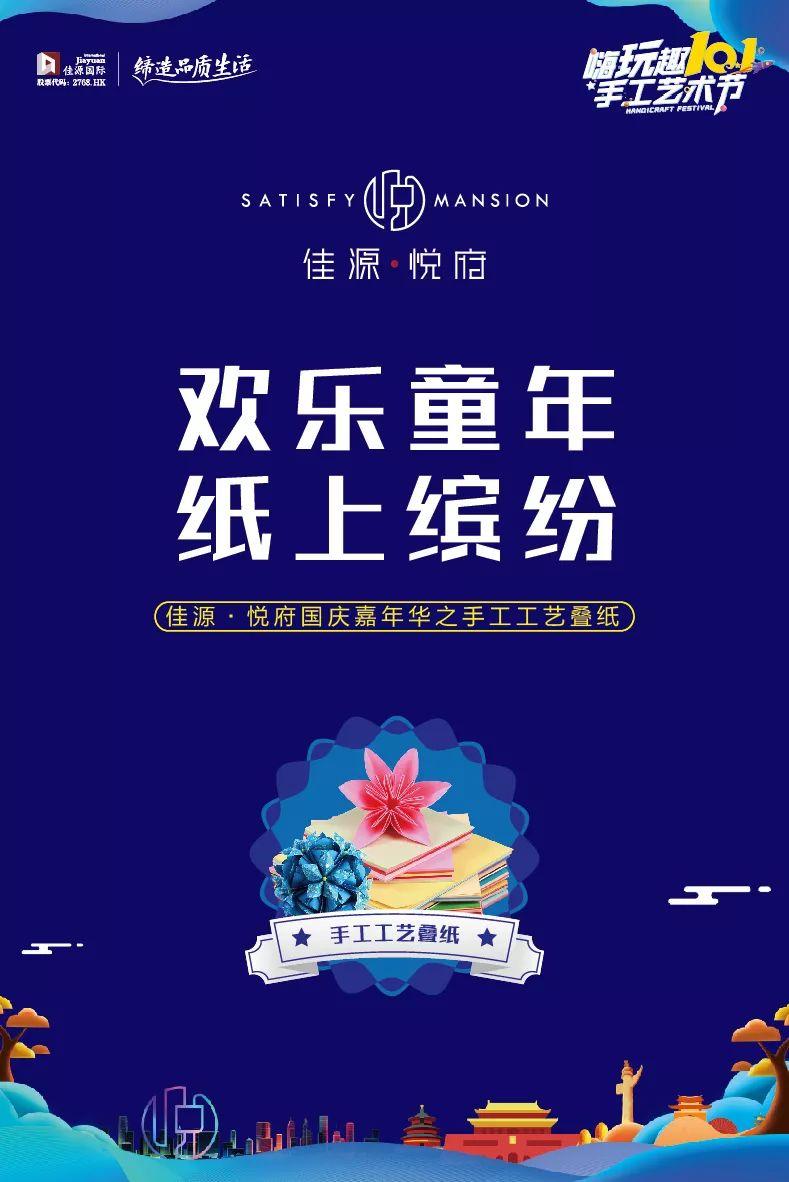 嗨玩趣十一,手工艺术节   佳源・悦府国庆系列手工DIY活动,邀你来体验!