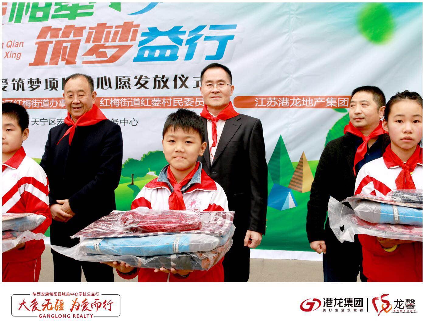 """跨越1200公里的爱心之旅 港龙""""龙馨""""公益走进陕西旬阳"""