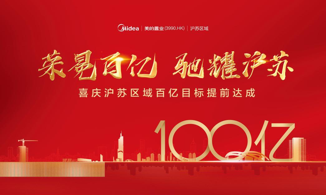 荣冕百亿,驰耀沪苏|喜庆美的置业沪苏区域百亿目标提前达成