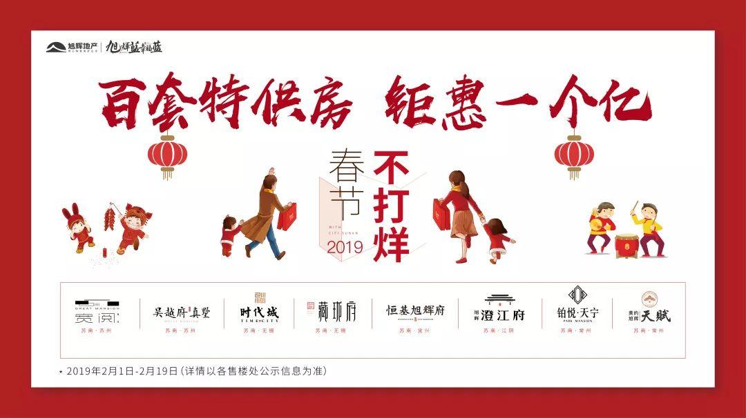 【苏南旭辉】春节不打烊 | 百套特供房 钜惠一个亿!
